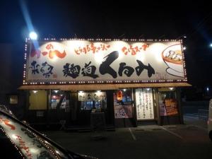 麺道 来夢001