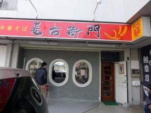 中華そば 麦右衛門001