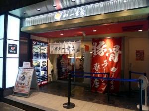 博多一幸舎 エキマルシェ大阪店001