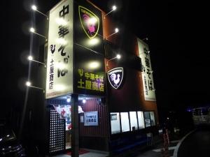 中華そば 土屋商店001