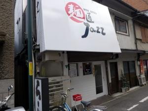 麺匠 Jazz001
