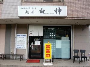 麺屋 白神001