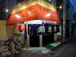 関東煮 みやもと001