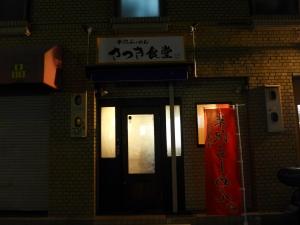 米沢らーめん さつき食堂001