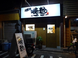 人生夢路 徳麺001
