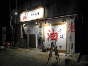 きりん寺 河内天美駅前店001
