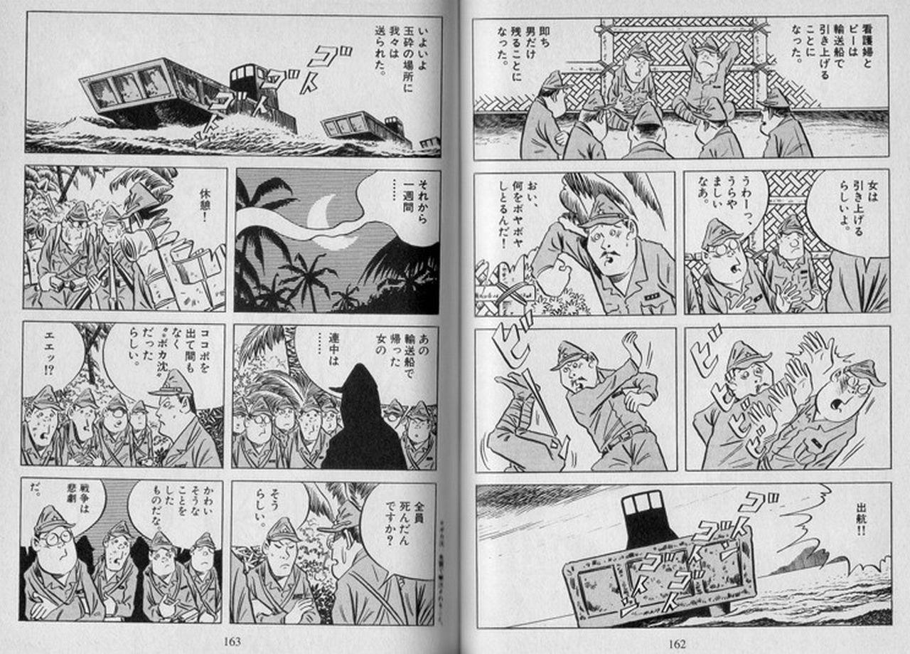 水木しげる作戦シリーズ - Japan...