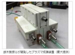 Keio-univ_PC_P-CVD_coat_image1.jpg