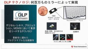 TI_DLP_product_image1.jpg