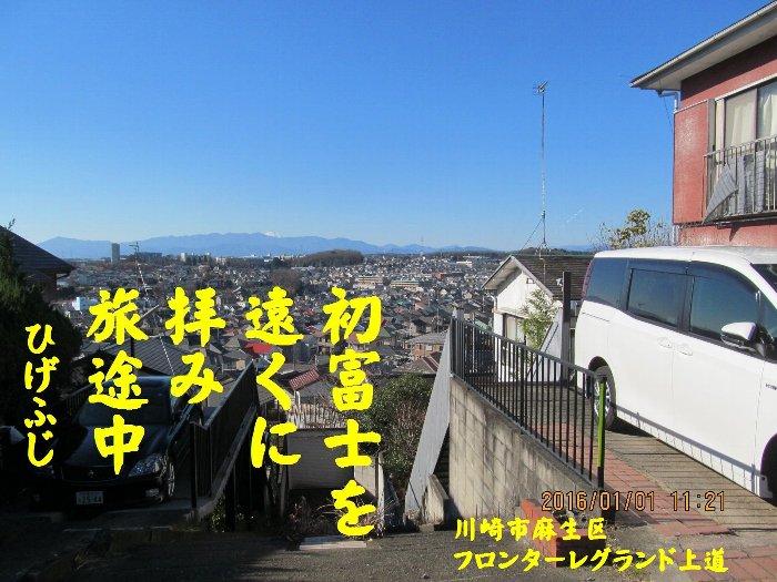 20160101fuji01.jpg