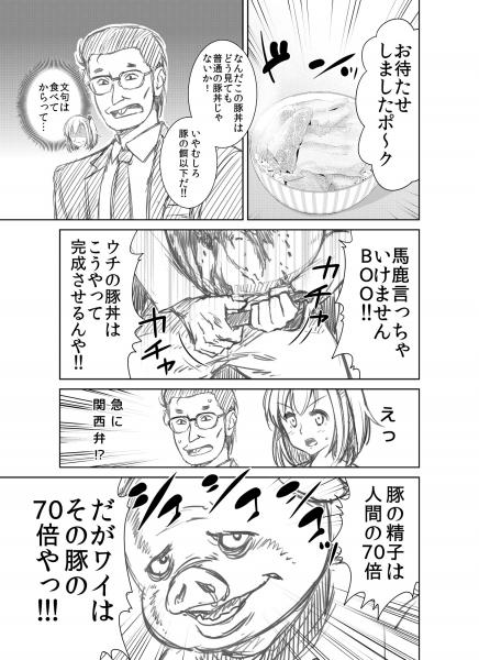 本物の豚丼(仮)0003