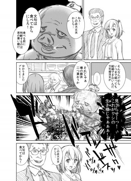 本物の豚丼(仮)0002