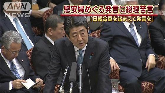 自民・桜田議員「娼婦」発言、首相「日韓合意踏まえ発言を」