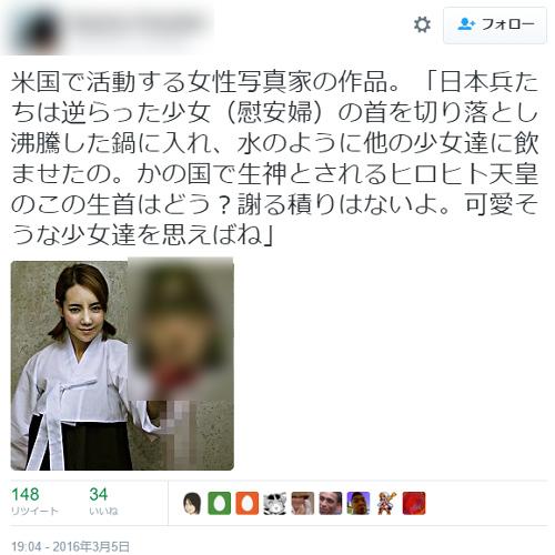 韓国の写真家が昭和天皇の生首写真を公開 「気持ち悪い悪趣味」と批判殺到