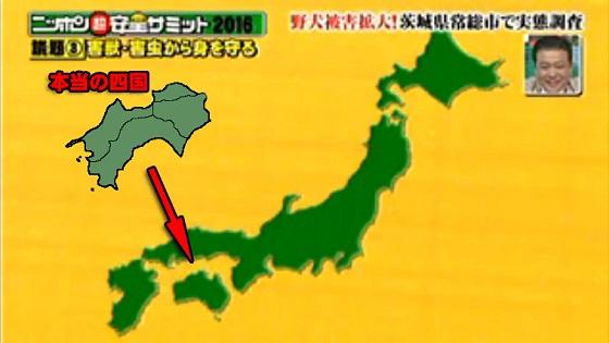 フジテレビの番組で日本地図がおかしな事に? 何故か四国がオーストラリアと入れ替わる