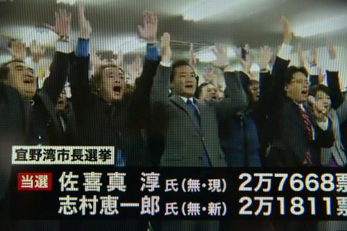 宜野湾市長選は現職の佐喜真市長が再選されました!