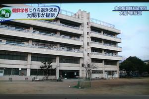 朝鮮学校賃料問題 大阪では無償貸与で訴訟に 「朝鮮学校への隠れた補助金」と専門家指摘