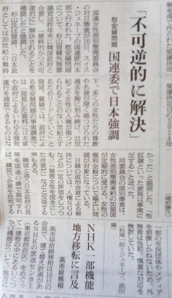 強制連行は捏造話を「朝日が事実であるかのように報じた」と自社が名指し批判されているのに、それには一言も触れずに、2面で小さく「不可逆的に解決 日本強調」ですって!
