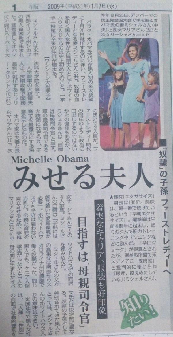 2009年(平成21年)1月7日付け毎日新聞:「奴隷」の子孫ファーストレディーへ