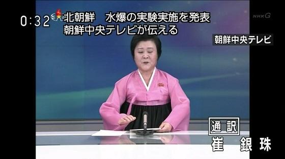 """北朝鮮で揺れ観測 """"地震と異なる可能性""""北朝鮮中央テレビ 水爆実験の成功声明を報道"""
