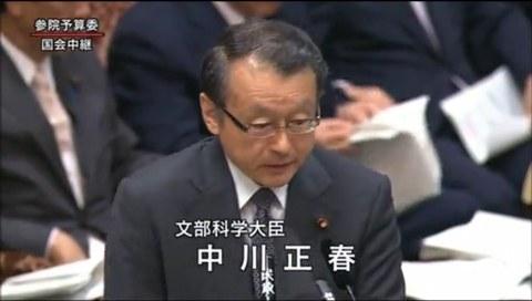 中川正春(民主党)