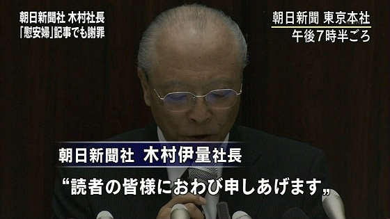 朝日新聞社長の木村伊量「…読者の皆様におわび申しあげます」