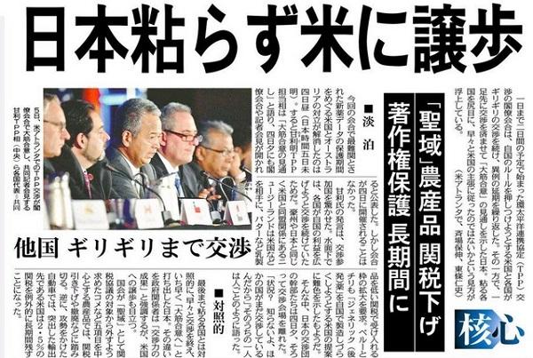 TPP 日本粘らず米に譲歩 他国ギリギリまで交渉(東京新聞 2015年10月6日)