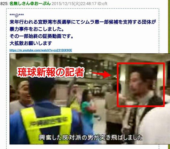 琉球新報 は左翼の過激な行為を一切無視。