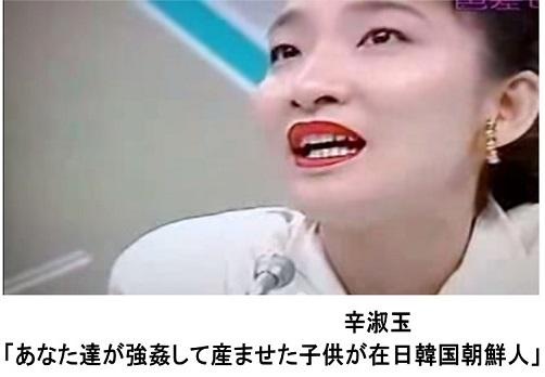 辛淑玉「あなた達が強姦して産ませた子供が在日韓国朝鮮人」.jpg辛淑玉「あなた達が強姦して産ませた子供が在日韓国朝鮮人」