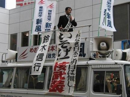 維新政党・新風 急げ核武装