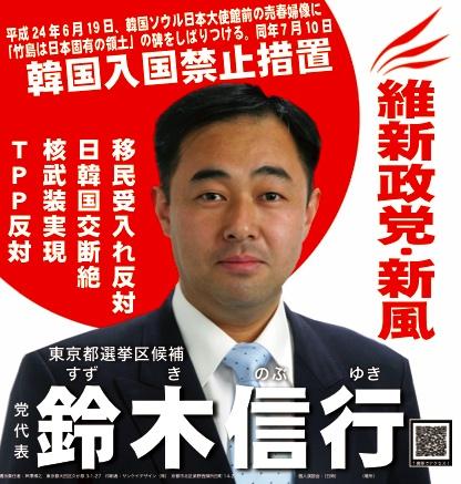 維新政党・新風鈴木信行候補のポスター