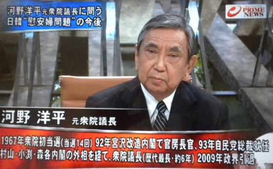 1月14日、BSフジ「プライムニュース」河野洋平「合意ができて大変喜んでいる。よくぞ決断した」、「不規則発言慎め」、合意の着実な履行を要求!売春婦像「韓国政府の努力を待て!」