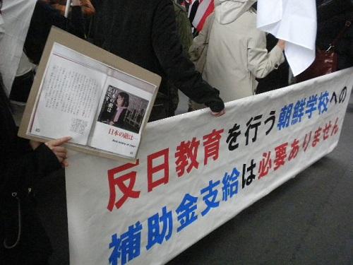 20160306朝鮮総連・朝鮮学校をぶっ潰せ!デモin帝都