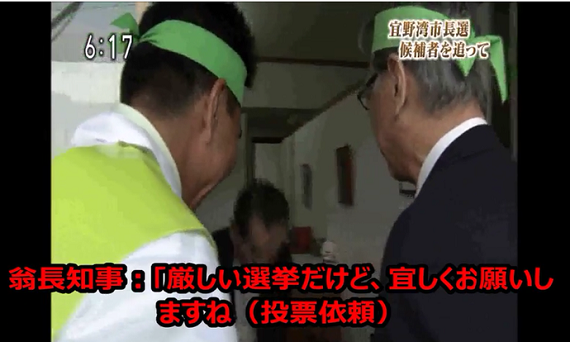 【動画】 翁長・沖縄県知事を選挙監視団体が告発 公選法で禁じられている戸別訪問を市長選で展開