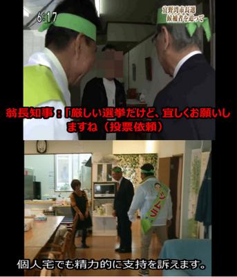 【拡散】NHKがうっかり放送した、シムラ候補と翁長知事による『戸別訪問』疑惑... NHK、証拠をネットにupした男性に圧力か「公選法違反ではないと判断し放送した。訂正してほしい」