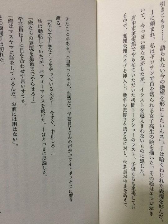 増山麗奈、バイブの件 著書で自慢