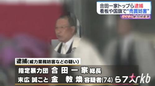 末広誠こと金教煥(韓国籍)合田一家トップ逮捕、強制執行妨害・日の丸を悪用して土地の販売を妨害