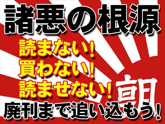 朝日新聞、株価下落に拍手!日本の新聞ではない・山梨県での夕刊を3月で終了・朝刊も終了させよう