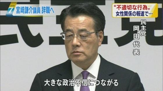 民主党・岡田代表「不倫するような人間が衆院議員でいたのが非常に残念。自民党の責任は重い」