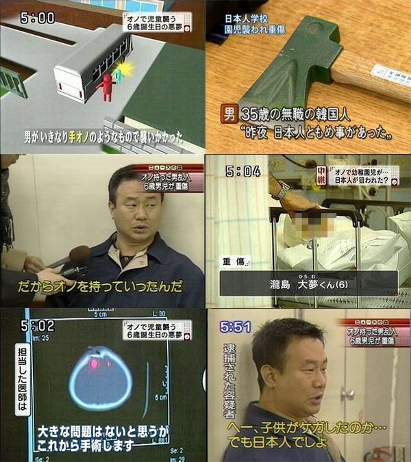 ソウル日本人学校園児襲撃事件・犯人が「子供がケガをしたのか?でも、日本人でしょ?」