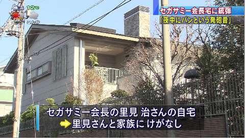 """4セガサミー会長宅に""""銃弾4発""""撃ち込まれる"""