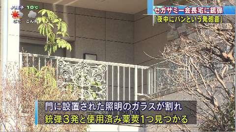 """3セガサミー会長宅に""""銃弾4発""""撃ち込まれる"""