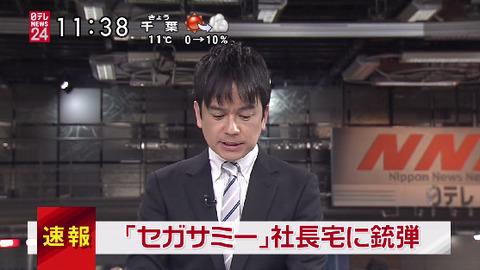 """1セガサミー会長宅に""""銃弾4発""""撃ち込まれる"""