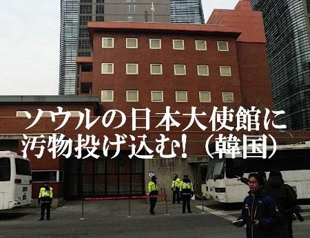 「竹島の日」韓国市民団体が日本大使館前で抗議=汚物入りボトルを投げつける参加者も