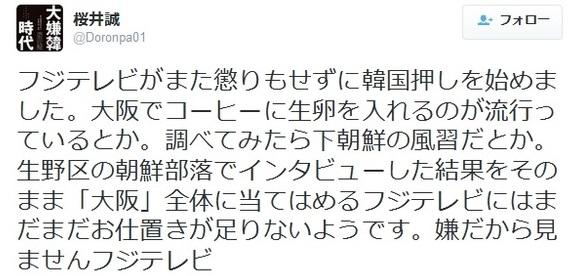 桜井誠 フジテレビがまた懲りもせずに韓国押しを始めました。大阪でコーヒーに生卵を入れるのが流行っているとか。調べてみたら下朝鮮の風習だとか。生野区の朝鮮部落でインタビューした結果をそのまま「大阪」全体