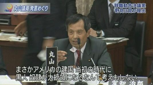 NHK番組が丸山和也議員の「問題発言」を恣意的に編集か Twitterで指摘
