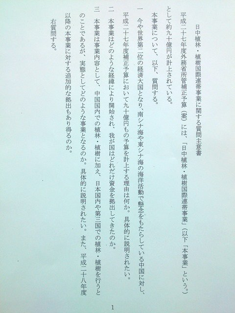 和田 政宗  補正予算で、中国での植林事業に90億円が拠出されている問題について、質問主意書を提出しました。回答はおおむね10日後になります。