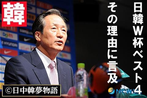 元FIFA副会長の鄭夢準(チョン・モンジュン)は、2014年のソウル市長選挙の最終日演説で2002年日韓共催WCで審判買収を自白し、「買収は能力の高さの証明」だと自慢した!