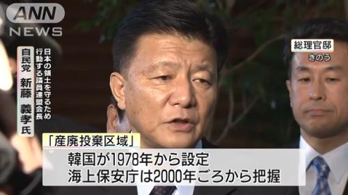 1竹島周辺の産廃投棄区域 韓国に撤廃要請へ 政府