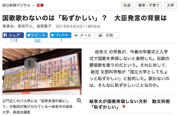 岐阜大の学長が、今春の卒業式と入学式で国歌を斉唱しないと表明した。